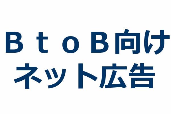 ネット広告ニュース:ヤフーがDMP型「BtoBターゲティング広告」を提供開始