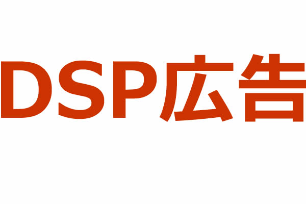 ネット広告ニュース:サイバーエージェントのブランディング広告向けDSP「Skyrocket」、新たに5つのSSPと接続