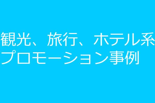 【O2O事例】広島県福山市がスマホアプリ「楽天チェック」でのポイントラリーキャンペーンを実施