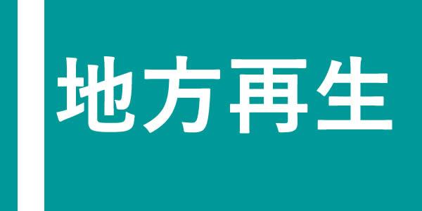 地方再生PRメディア「日本の田舎、西会津町。」動画ポータルサイト開設