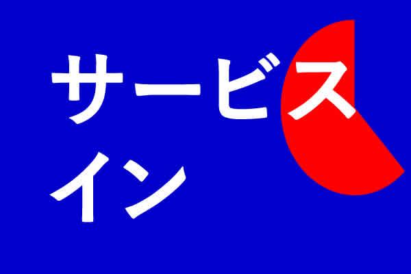 【ビジネスマン向け】休養に特化したメディア DO-GEN(どうげん)