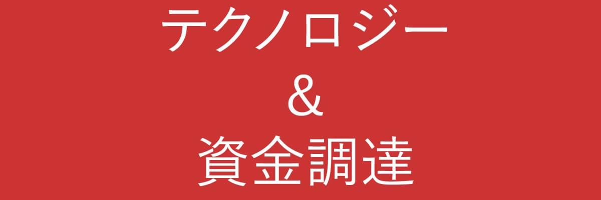 約2.5億円の資金調達!グルメコミュニティアプリ「SARAH」&外食ビッグデータ分析サービス「Food Data Bank」をリリース