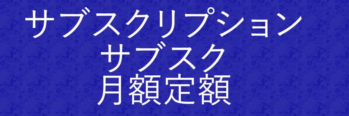【サブスク】月1万円で世界中に別荘。「ハンモサーフィン」開始