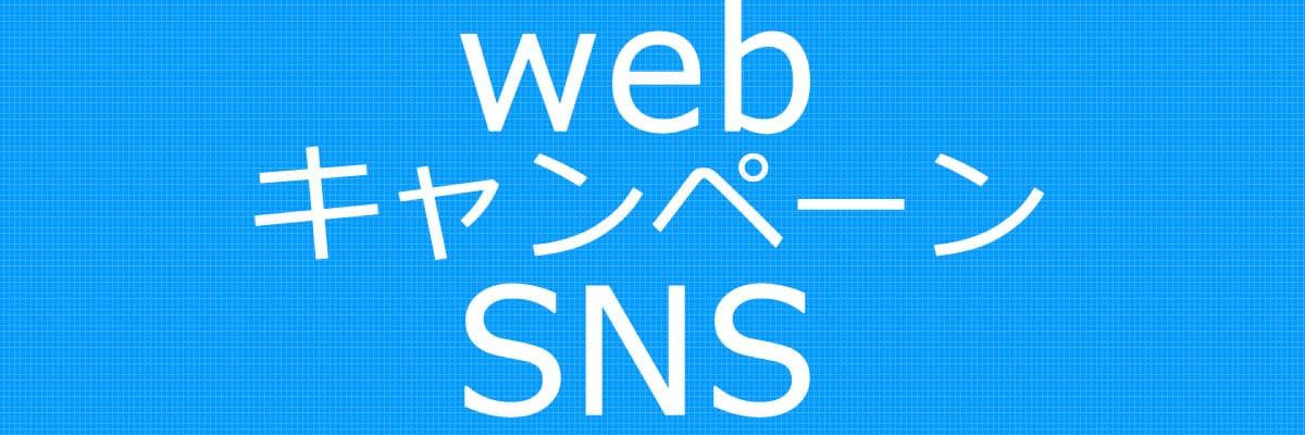 2019年効果の出たwebキャンペーン事例2選~コクヨ、下呂市~