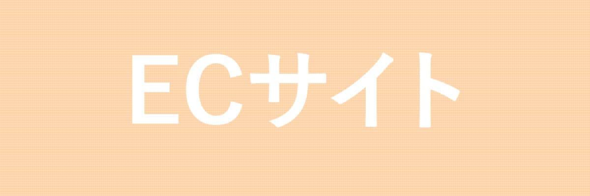 【入門編】ECサイト おすすめ web広告!7つの展開 フロー まとめ