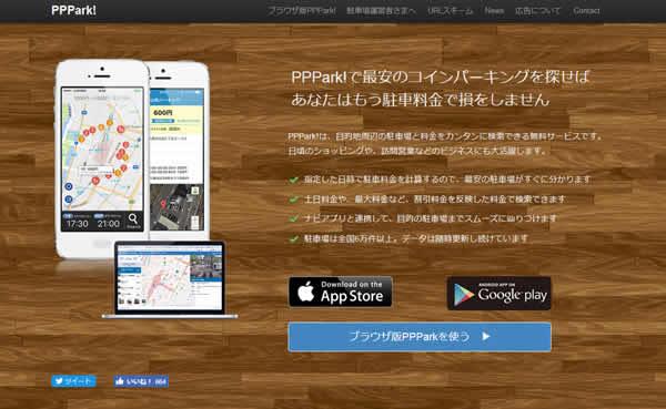 無料で自社webに設置可能!付近のコインパーキング検索ツールが簡単