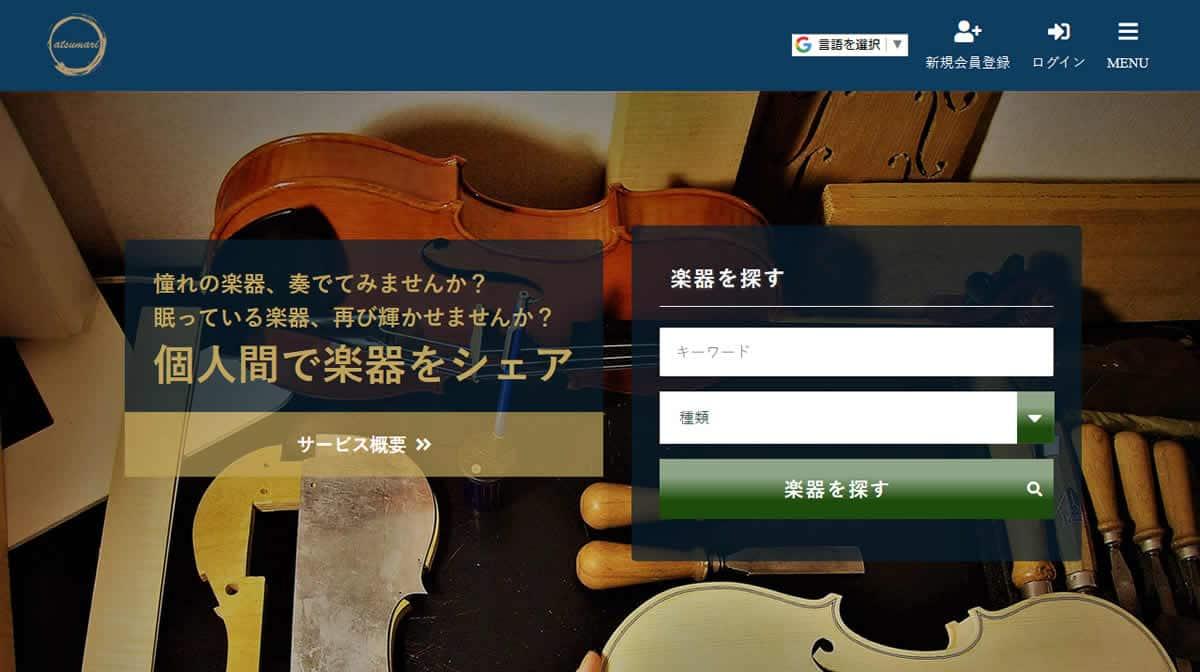 楽器補償も!個人間楽器シェアリングサービス atsumari(アツマリ)