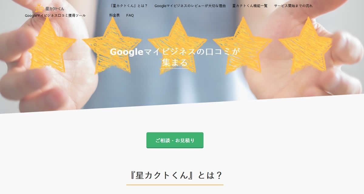 クチコミを増やす!Googleマイビジネスのレビュー獲得ツール 星カクトくん