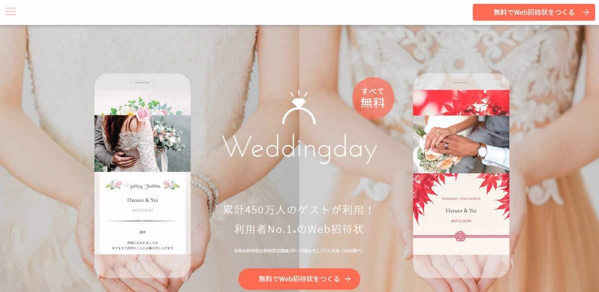 【無料】結婚式や二次会のWeb招待状 Weddingday(ウェディングデイ)