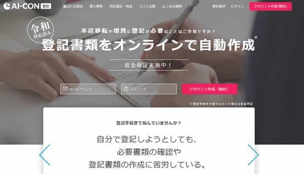 時短!3,000円~!!ネットで登記書類が作れるAI-CON登記(アイコン登記)