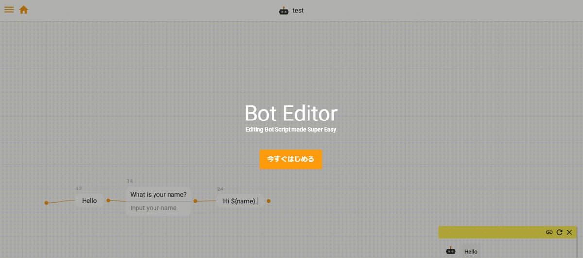 【無料】簡単チャットボット作成ツール BotEditor(ボットエディター)を解説