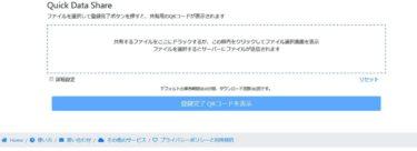 【無料ツール】ファイルをQRコードで共有できるサービス Quick Data Share