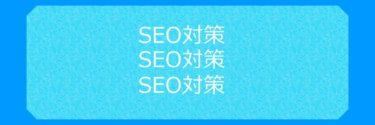 2020年1月 SEO変動|Google コアアルゴリズムアップデートで検索順位が・・