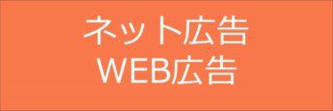 Eight Ads(エイトアド) BtoBサービス向け アプリ広告なら 名刺管理アプリ