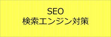 2020年3月 SEO変動|Google 検索結果でユーザー体験を強化!構造化マークアップ