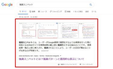 【SEO対策】Google検索結果 強調スニペットとは?掲載方法は??