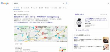 2020年 Google 広告 スマートショッピングキャンペーンとは?メリットは?