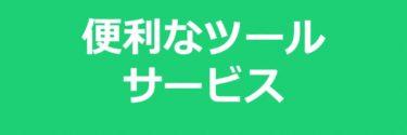 無料 LINE公式アカウント 運用ツール Poster(ポスター) で セグメント配信