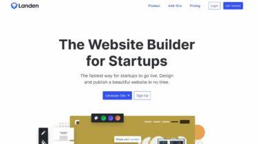 ノーコード 3分 webサイト制作 Landen とは アプリ開発 も 可能な webツール
