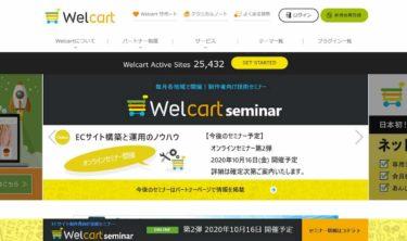 ECサイト を WordPress で 簡単構築! Welcart ウェルカート で 自社ECサイト