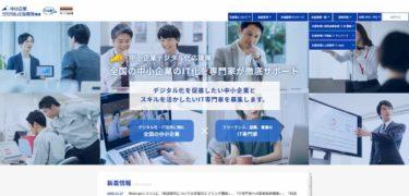 【お得】中小企業デジタル化応援隊 企業 DX化 支援 で 補助金 も!