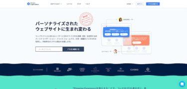 【無料】WEBサイト 簡単パーソナライズ Ptengine Experience で マーケ 強化