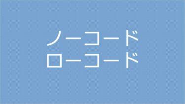 【アプリ】ノーコード 開発 プラットフォーム Click 無料版 お試し作成が可能!